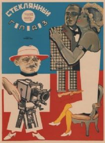 Vintage Russian poster - Glass Eye 1928